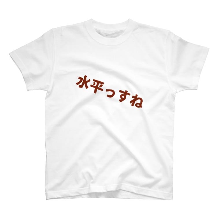 ざっかや永匠堂オリジナルデザインショップの水平を瞬時に見極める男 T-shirts