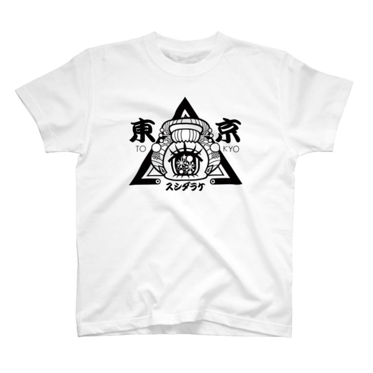 東京スシダラケの東京スシダラケ ロゴT(白) T-shirts