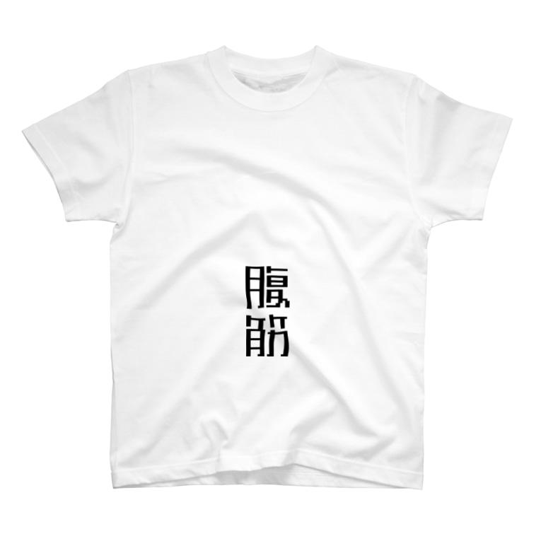 丁シャツ屋さんの腹筋Tシャツ T-shirts