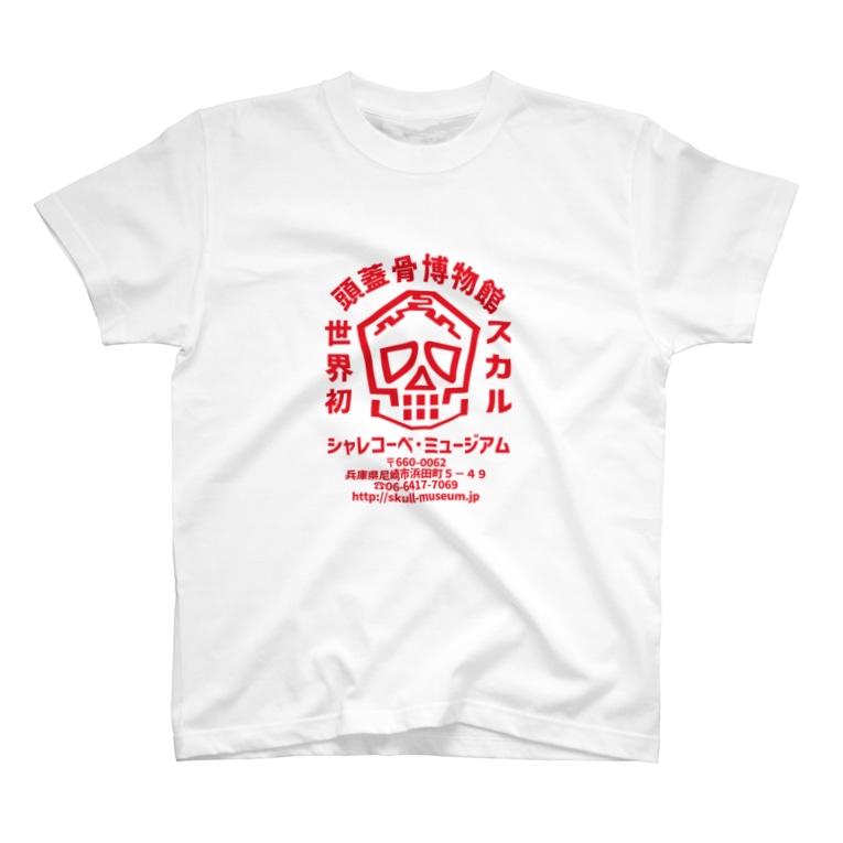 シャレコーベミュージアムの中華料理屋さんぽいやつ T-Shirt