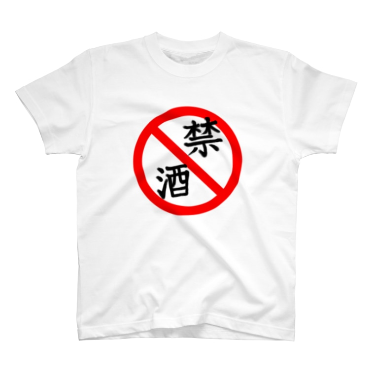 あちゅ@LINEスタンプ発売中の禁酒シリーズ T-shirts