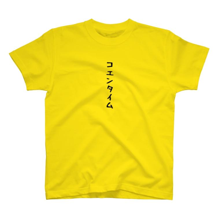 サワダシンヤのコエンタイム[刷色:黒] T-shirts