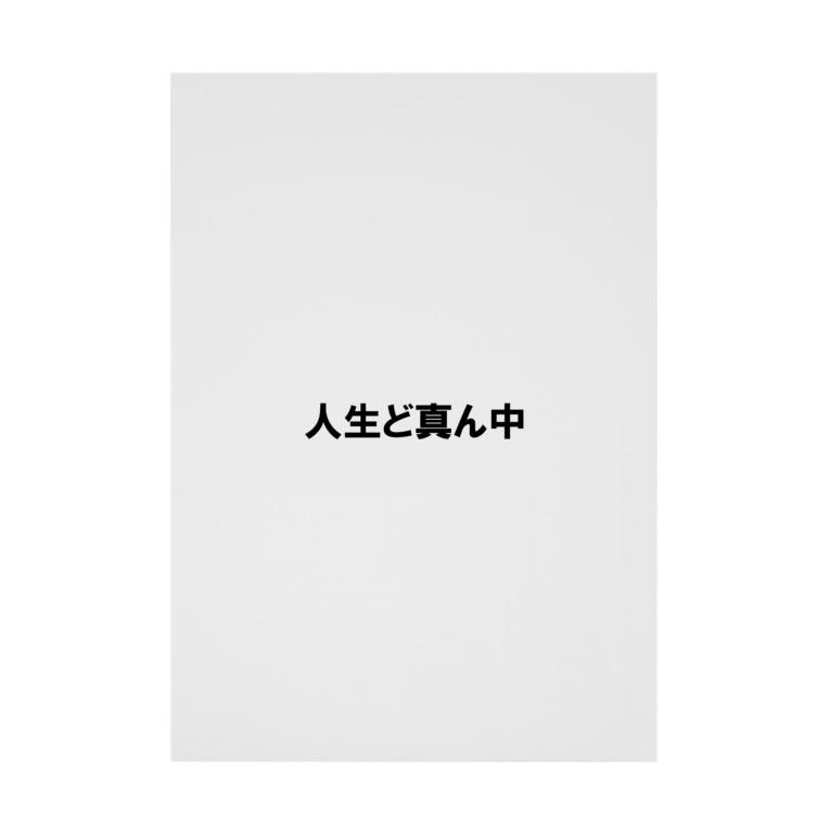 ドリチャンのノリノリシリーズ 人生ど真ん中 Stickable poster