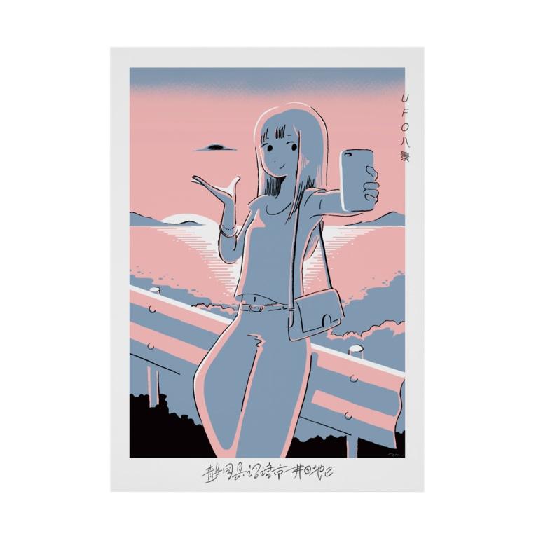 kitamura minami onlineのUFO八景/静岡県沼津市井田地区 Stickable tarpaulin