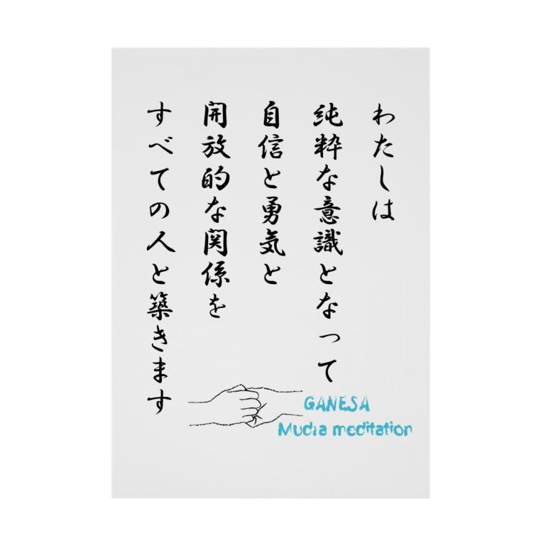 ソウルクレンジングサロン OM5のガネーシャムドラの言葉 Stickable poster