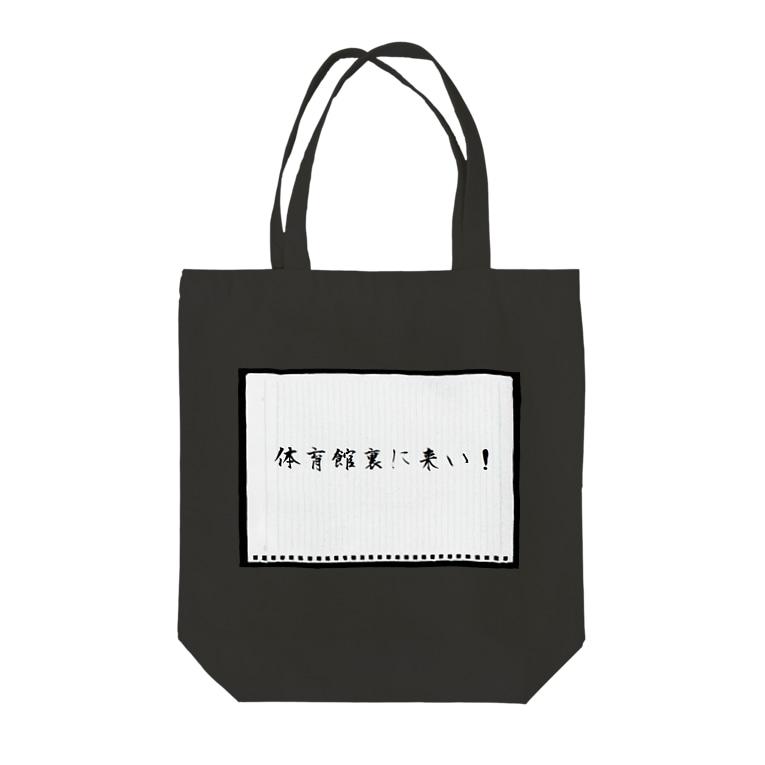 竹下キノの店の「体育館裏に来い!」 Tote bags