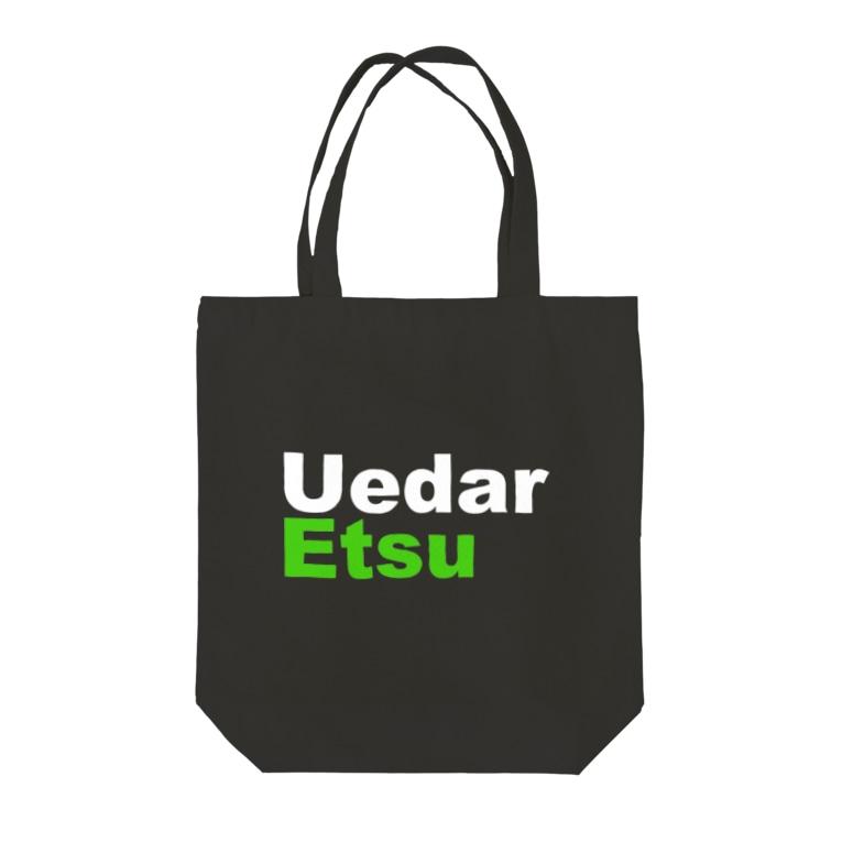 ウエダエツのウエダエツのアルファベットグッズ☆Uedar_Etsu Tote bags