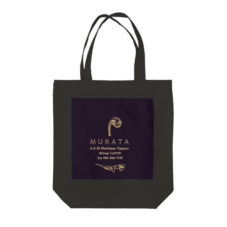 マカロン星人のMURATAお稽古バック Tote bags