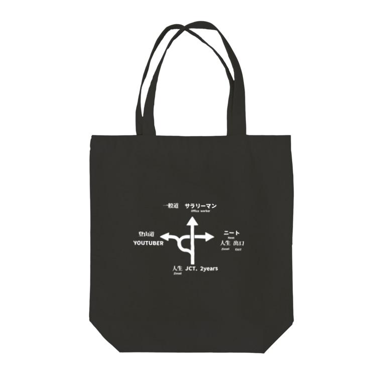 砂海月の人生の分岐点 Tote bags