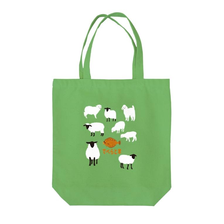 OKダイレクト powered by SUZURIのでべらと羊2 Tote bags