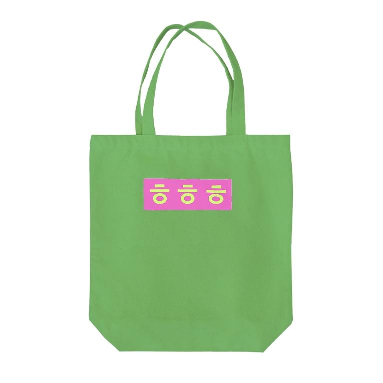 ♡Hanuru´s shop♡のよく使うひとこと韓国語!ㅎㅎㅎver. Tote bags
