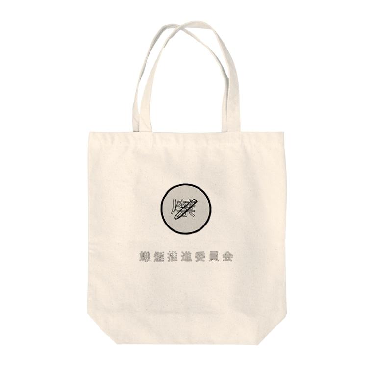 嫌煙推進委員会の嫌煙推進委員会ロゴ Tote bags