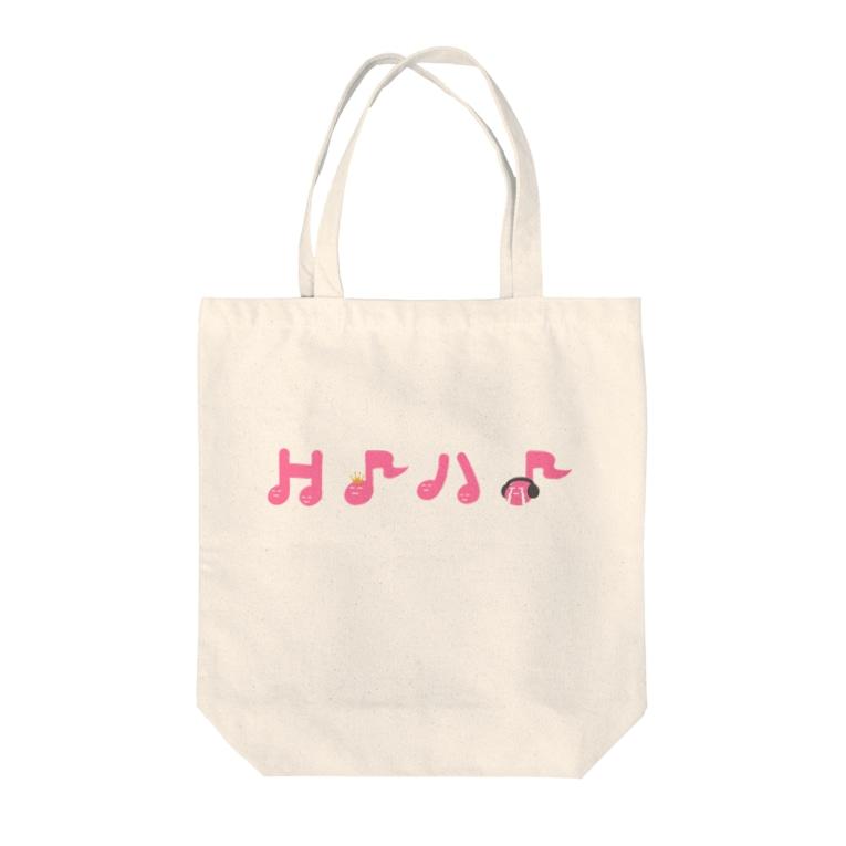 うめぼしの早川一族オールスターズ Tote bags