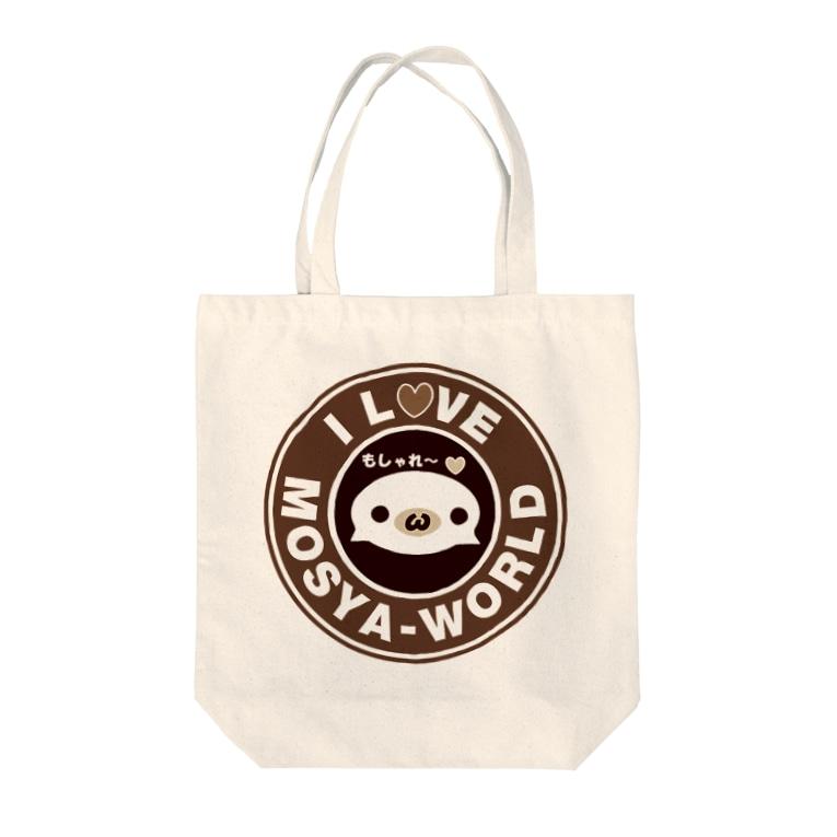 ほわほわのもしゃれ~な もしゃ子さんセピア Tote bags
