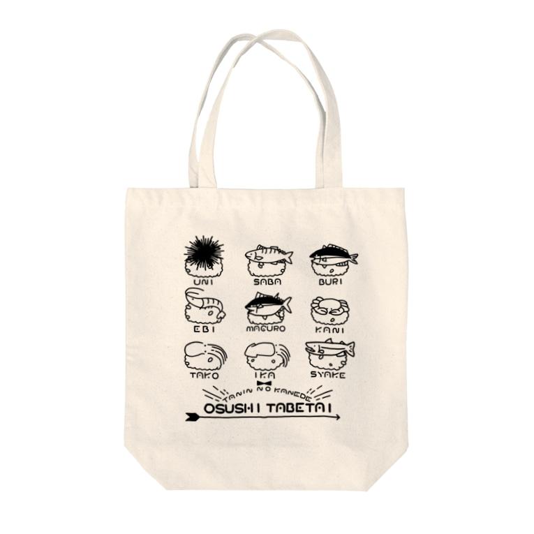 花屋の他人の金でお寿司たべたい Tote bags