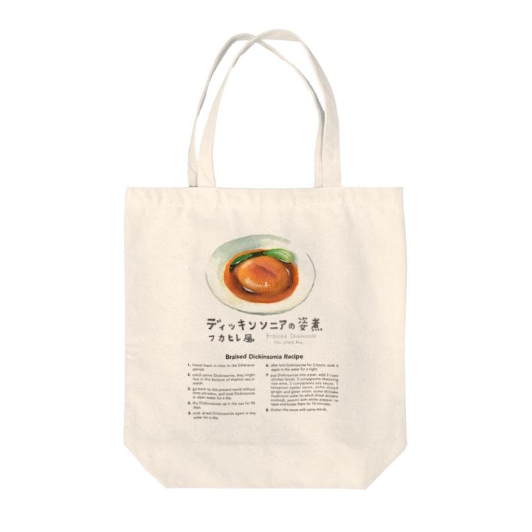 kurebonbonbonのディッキンソニアの姿煮 フカヒレ風 Tote bags