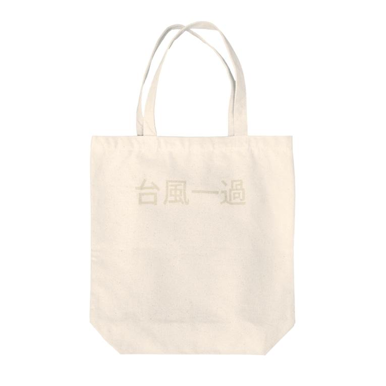 あんこだんご🐦の台風一過 Tote bags