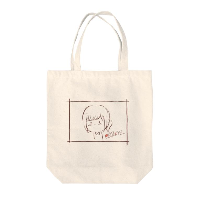 わからずやの日日是好日 女の子2 Tote bags