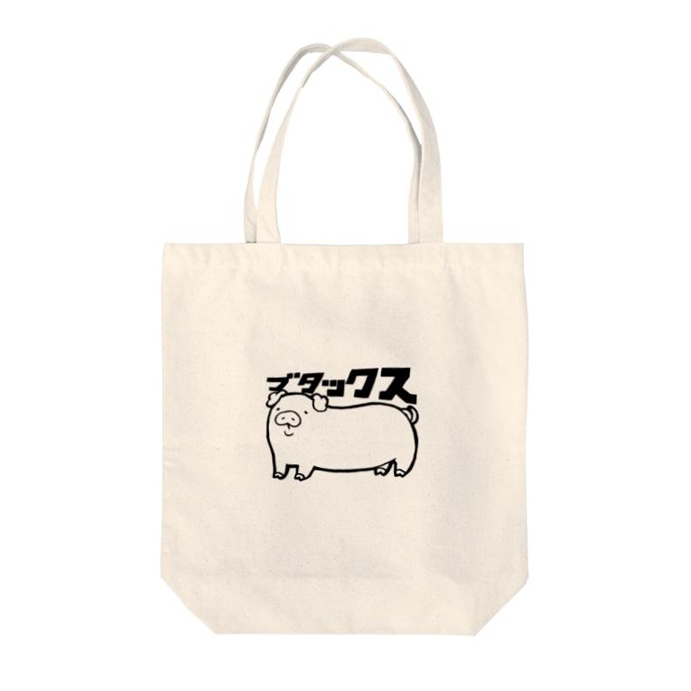 半熟おとめのブタックス Tote bags