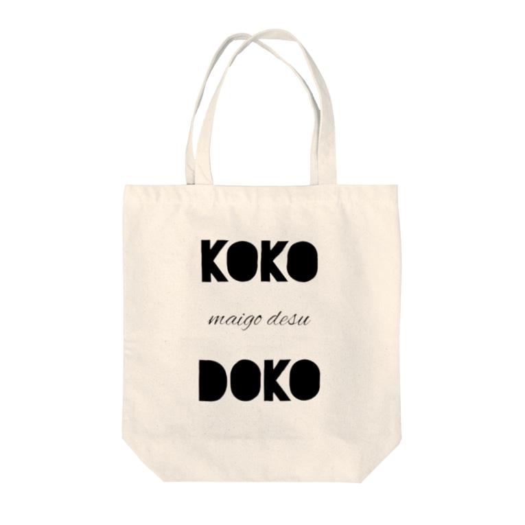 nyoroの方向音痴 Tote bags