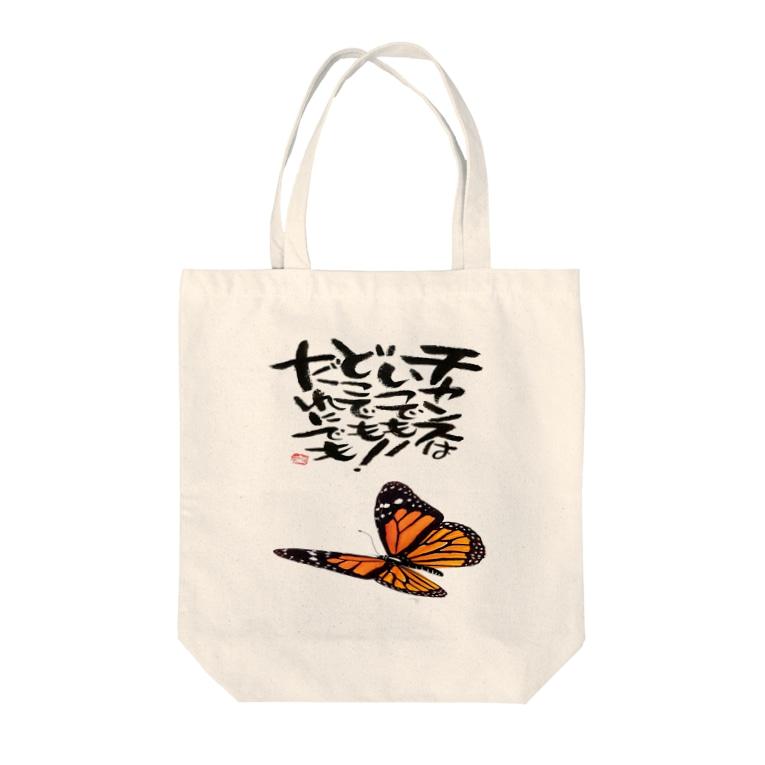 筆文字アート!お気楽堂の筆文字アート!蝶【オレンジ】 Tote bags