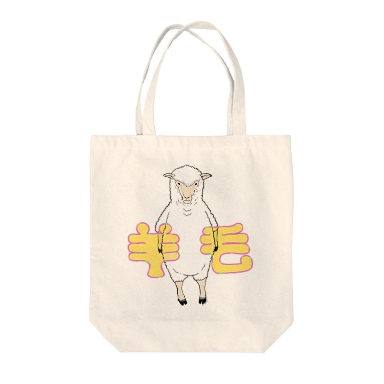 8U TOYSのヨウモウ Tote bags