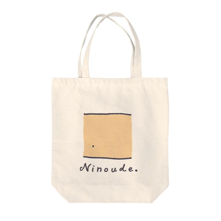 びんちょんのNinoude 二の腕 Tote bags
