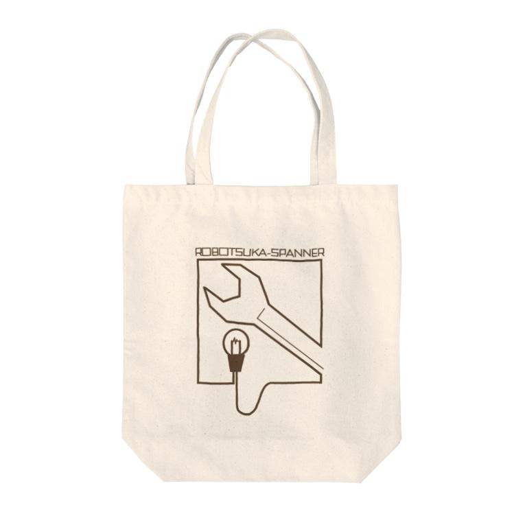 風鈴堂のロボ塚スパナ Tote bags