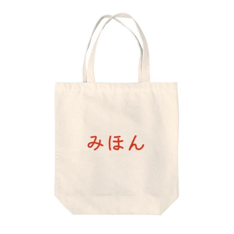sonoichi design factoryのみほん あかもじ Tote bags