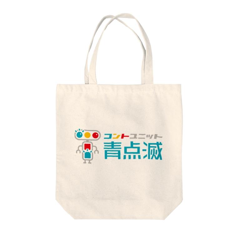 青点滅のグッズ売り場のキャラクター+文字 Tote bags