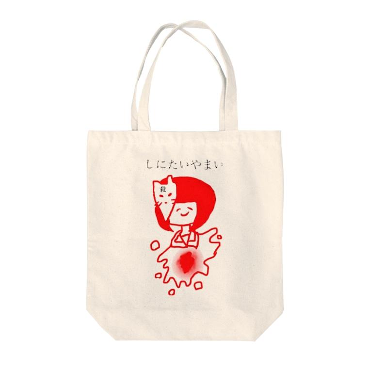 加護志音のしにたいやまいちゃん Tote bags