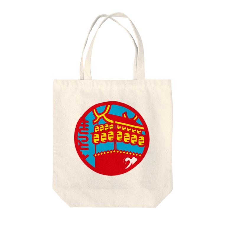原田専門家のパ紋No.3404 きっとん  Tote bags