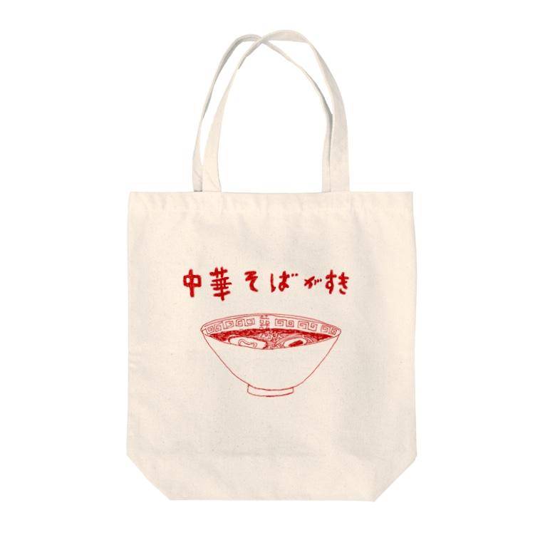 NIKORASU GOの「中華そばが好き」 Tote bags