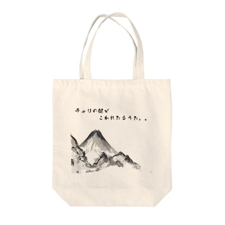 フラット(公式アカウント)のいみじきtypo Tote bags