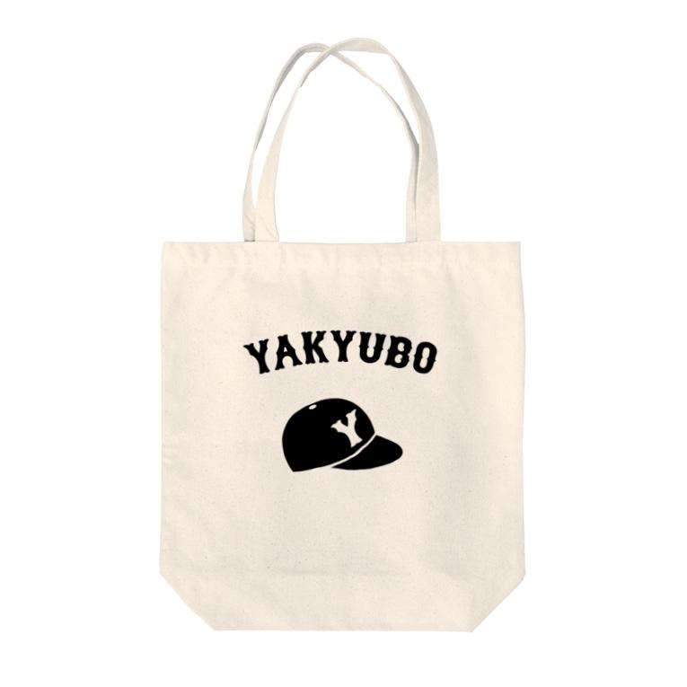 YAKYUBO STOREの野球帽トート(黒文字) Tote Bag