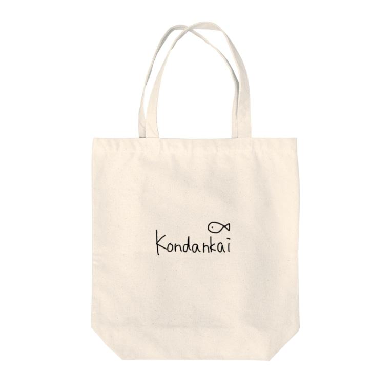 にぼしいわしグッズの懇談会魚 Tote bags