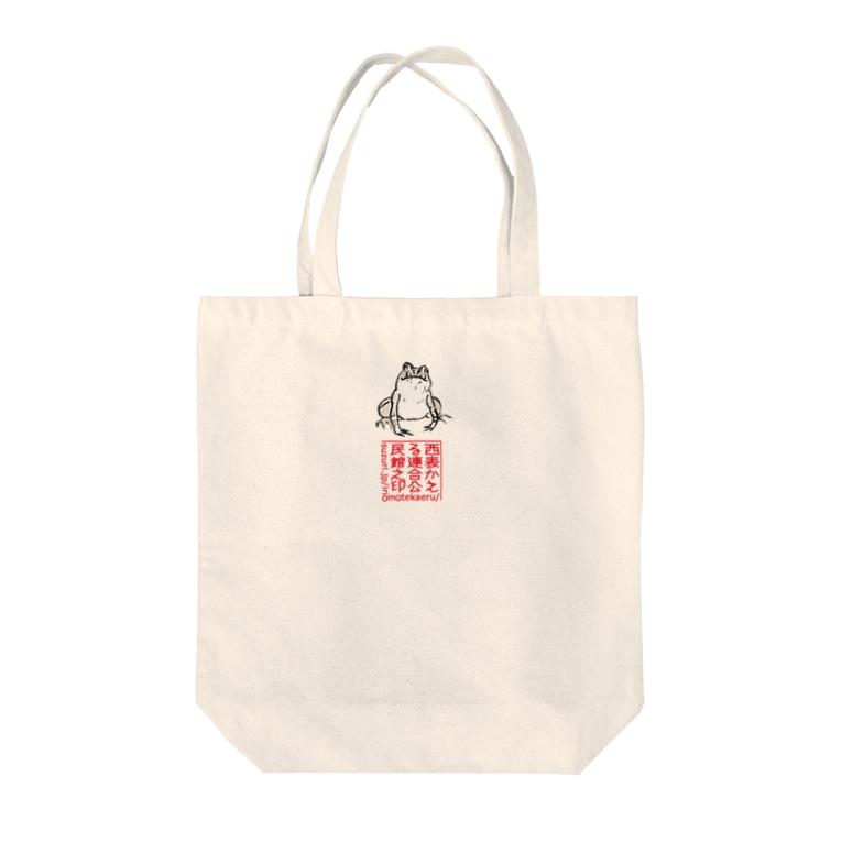 西表かえる連合公民館の公民館備品 Tote bags