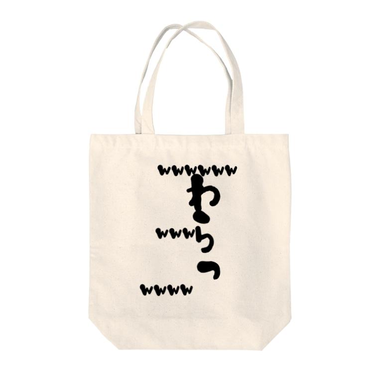Hi-ro@Oneの(笑)www Tote bags