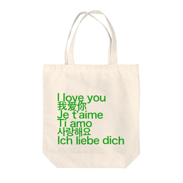 happy_aopi05の愛してる (緑) Tote bags