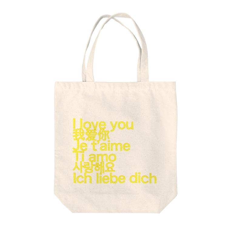 happy_aopi05の愛してる (黄) Tote bags