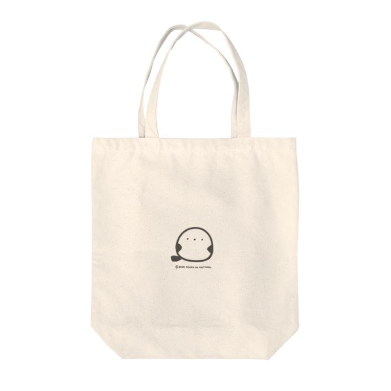 ひよこのもり工房のなめらかシマエナガ ノーマル Tote bags