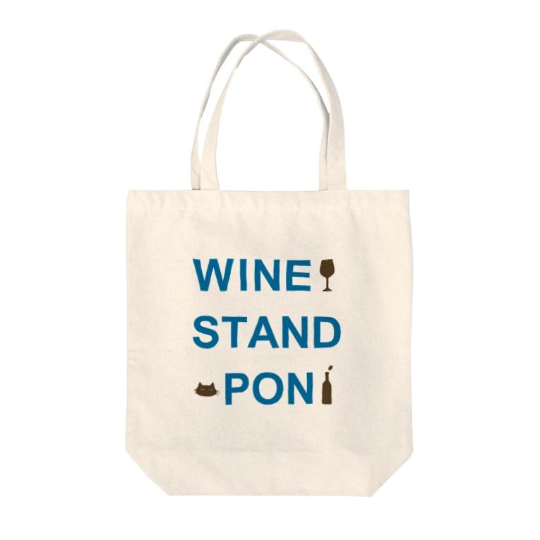 ワインスタンドPON!のポンの看板 Tote bags