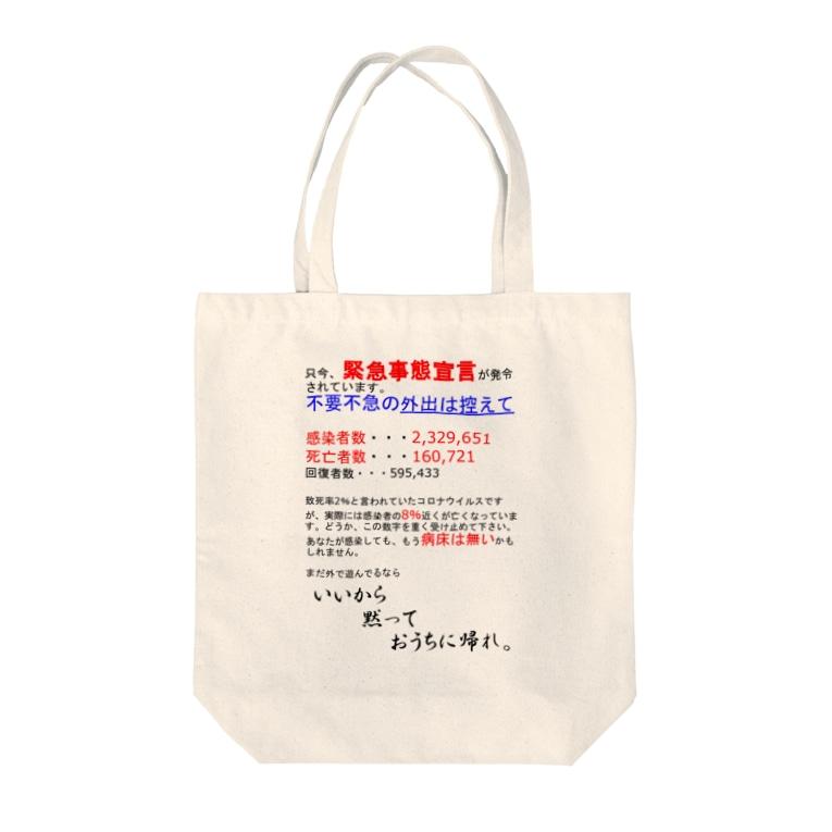 Takaのコロナ呼びかけ Tote bags