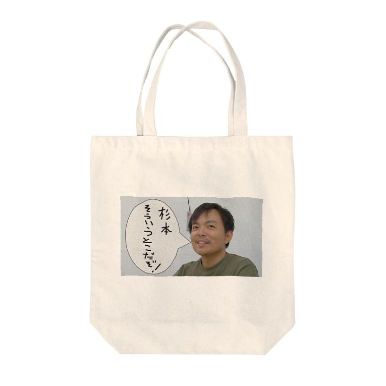 アムモ98ホラーチャンネルショップの『Not Found』古賀トート Tote bags