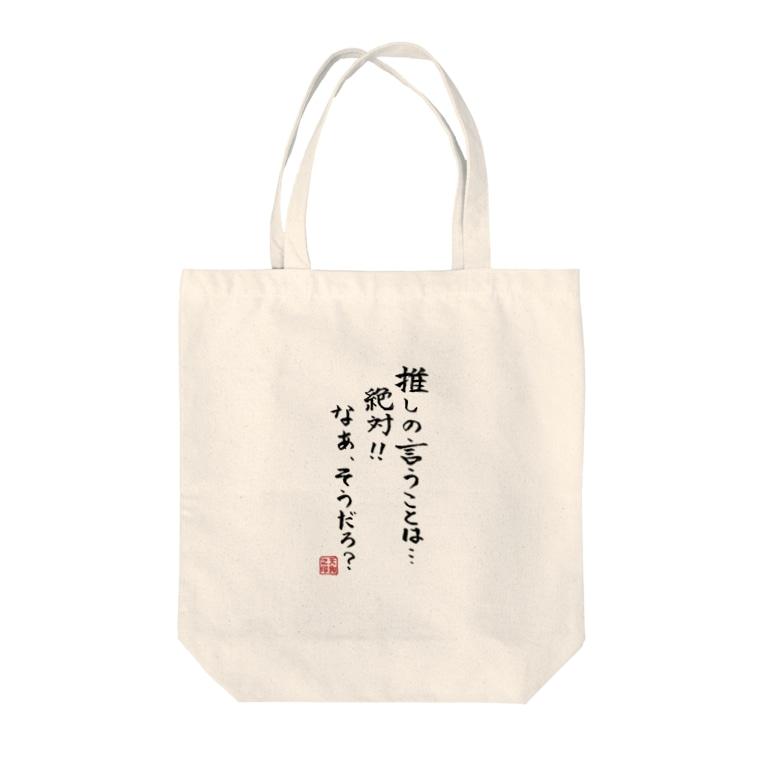 【天狗ch.】OFFICIAL GOODS STOREの推し絶対 トートバッグ Tote bags