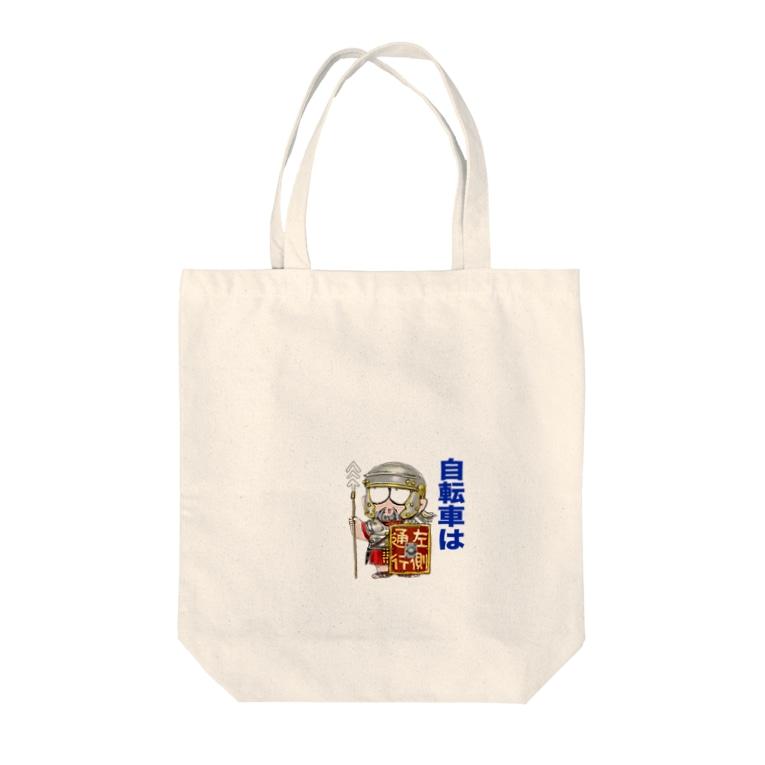 加藤直之の『自転車は左側通行』ローマ兵 Tote bags