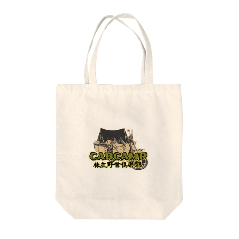 ULTIMATEFIREの株主野営倶楽部(CABCAMP) Tote bags