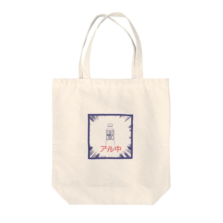 makoto0509のアル中 Tote bags