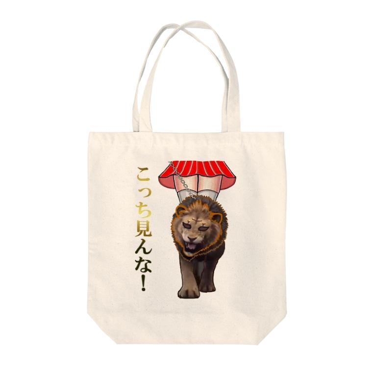セアのお店のお散歩ライオン Tote bags