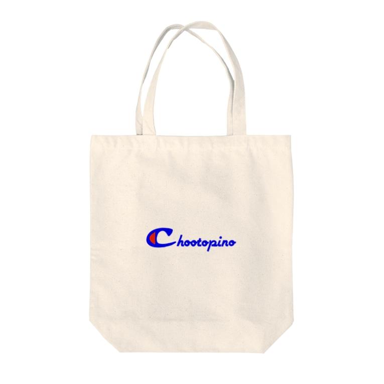 PaP➡︎Poco.a.Pocoのチャンピオン パロディ ちょっとピノ Tote bags